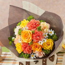 【母の日フラワーギフト】【送料無料】花束「陽だまり〜感謝を込めて〜」