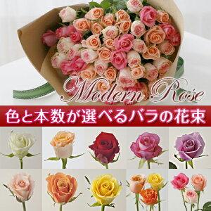 「モダンローズ・30本」花束 ブーケ 生花 バラ 薔薇 レッド オレンジ ピンク ホワイト バイオレット イエロー アプリコット ミックス プレゼント プロポーズ 誕生日 記念日 お祝い 還暦 結婚