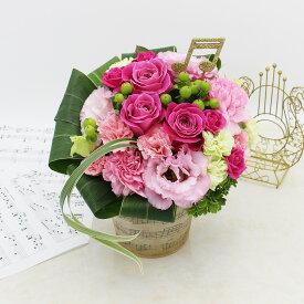 【アレンジメントフラワー】「Happiness Flowers」 生花 フラワー ギフト 花 プレゼント お祝い 記念 贈り物 サプライズ 誕生日 結婚記念 開店祝い 送別会 歓送迎会 新築祝い 発表会 バラ カーネーション
