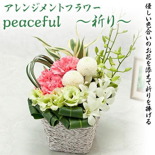 【お悔み・お供えの花】【アレンジメントフラワー】「peaceful 〜祈り〜」【千趣会イイハナ】