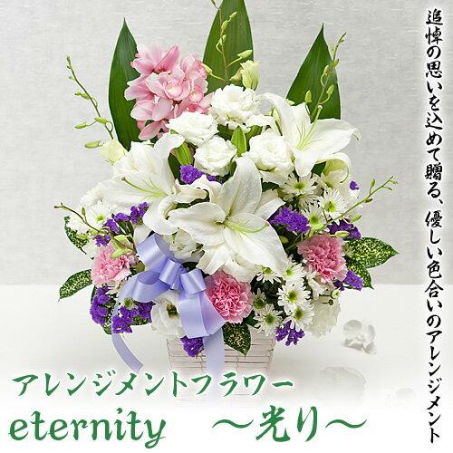 【お悔み・お供えの花】【アレンジメントフラワー】「eternity 〜光り〜」【千趣会イイハナ】