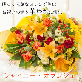 【花束/ブーケ】「シャイニー・オランジェ」【千趣会イイハナ】