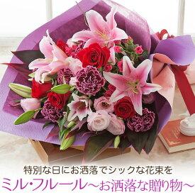 【花束/ブーケ】「ミル・フルール〜お洒落な贈り物〜」【千趣会イイハナ】