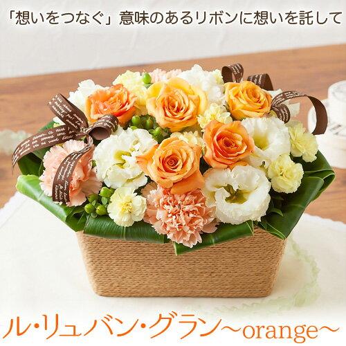 【アレンジメントフラワー】「ル・リュバン・グラン〜orange〜」【千趣会イイハナ】
