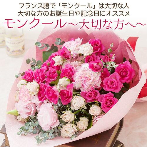 【花束/ブーケ】「モンクール〜大切な方へ〜」【千趣会イイハナ】