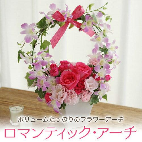 【アレンジメントフラワー】「ロマンティック・アーチ」【千趣会イイハナ】