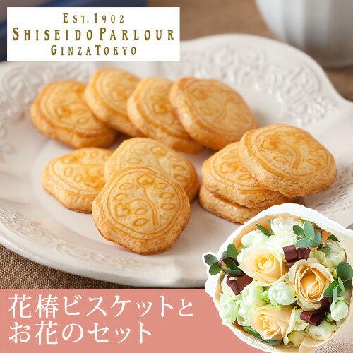 【花束とお菓子のセット】「資生堂パーラー 花椿ビスケット」
