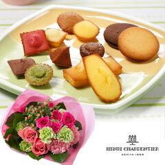 【花束とお菓子のセット】「アンリ・シャルパンティエガトー・キュイ・アソート」