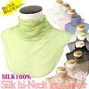 【ゆうパケット送料無料】『シルクハイネックカバー』シルク100%/ロング/胸元まで/ハイネック/紫外線/夏/ネックカバ…