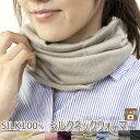 【ゆうパケット250円】【日本製】『KOHARU ふわふわ シルクネックウォーマー 全11色』シルク100%/ロング/薄地/起毛/あ…