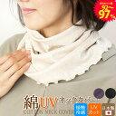 【ゆうパケット送料無料】UVカット率97%(ブラック)!『綿混 ネックカバー 花柄ジャガード織り』【日本製】接触冷感 …