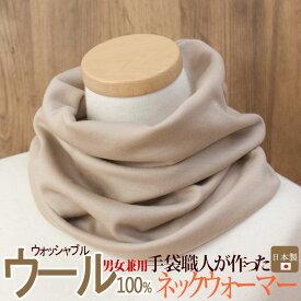 【ゆうパケット送料無料】『ウォッシャブルウール100% ネックウォーマー』【日本製】薄手で暖か!光沢のある上質ウールジャージー使用。ソフトでしなやかな肌触り。男女兼用。秋冬の装いに。プレゼント/敬老の日/ギフト/ネックゲーター[z-stole81]【mp5】【wool】