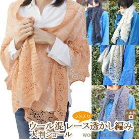 【ゆうパケット送料無料】【日本製】透かし編みが美しい『大判 ショール ウール混 ラメ入りニット』肩から背中まで包み込む!レース編みでふんわり軽やか。大き目だからひざ掛けにも。ストール/膝掛け/ひざかけ/冷房対策【RCP】[z-stole88]【wool】