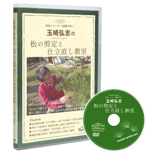 DVD 玉崎弘志の松の剪定と仕立て直し教室
