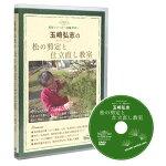 DVD玉崎弘志の松の剪定と仕立て直し教室