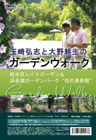 DVD玉崎弘志と大野耕生のガーデンウォーク