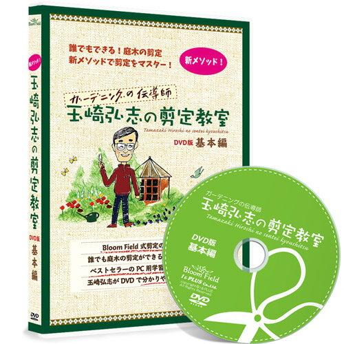 DVD版 玉崎弘志の剪定教室 基本編