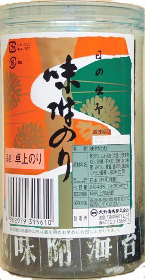 味付けのり(大野海苔) ※海苔単品のご注文の場合は最低数量が10本からとさせて頂きます