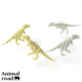 ピアス 恐竜 ダイナソー 両耳分セットマットテイスト チタンポスト使用 KP40012【Animal road】