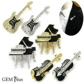 ブローチ メンズ レディース バイオリン ピアノ ギター ラペルピン 楽器 音楽 GEM plus KS48008