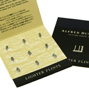 【Alfred Dunhill】 ダンヒル ライター用フリント(着火石)/ブルー(青シート) ※1シート9石入り 「ユニーク」シリーズ対応