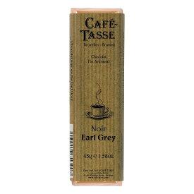 CAFE-TASSE(カフェタッセ) 紅茶アールグレイビターチョコ 45g×15個セット 【軽食品 レビュー投稿で次回使える2000円クーポン全員にプレゼントスイーツ・お菓子】