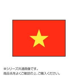 【送料無料】世界の国旗 万国旗 ベトナム 140×210cm 【文具・玩具 レビュー投稿で次回使える2000円クーポン全員にプレゼント玩具】
