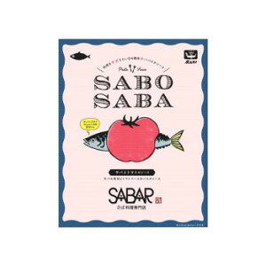 SABO SABA 鯖とトマトのソース 32130260 30セット 【軽食品 レビュー投稿で次回使える2000円クーポン全員にプレゼント調味料】