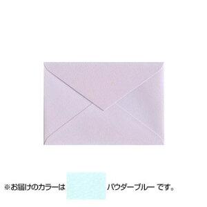 PAPER PALETTE(ペーパーパレット) 洋2封筒 マーメイド パウダーブルー 50枚 1744807 【文具・玩具 レビュー投稿で次回使える2000円クーポン全員にプレゼント文具】