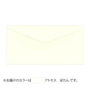PAPER PALETTE(ペーパーパレット) 洋6封筒 アトモス ぼたん 50枚 1744678 【文具・玩具 レビュー投稿で次回使える2000円クーポン全員にプレゼント文具】