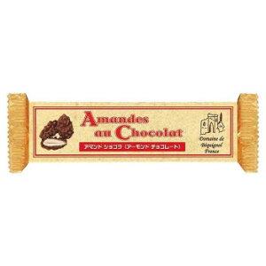 【送料無料】ベキニョール アマンドショコラ(アーモンド・チョコレート) 20g 25個セット K2-14 【軽食品 レビュー投稿で次回使える2000円クーポン全員にプレゼントスイーツ・お菓子】