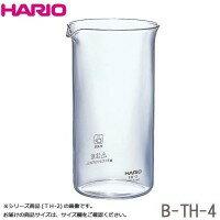 HARIO(ハリオ)ハリオールTH-4スペアボール4人用B-TH-4家事用品調理小道具・下ごしらえ用品