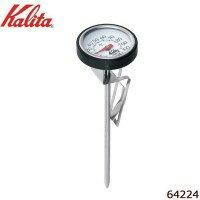 Kalita(カリタ)ミルクフォーマー用サーモN64224家事用品調理小道具・下ごしらえ用品