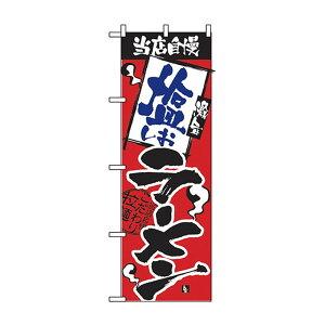 のぼり 2331 当店自慢 塩ラーメン 【文具・玩具 レビュー投稿で次回使える2000円クーポン全員にプレゼント玩具】