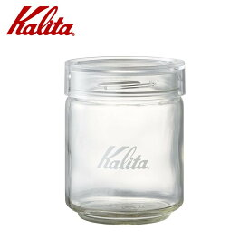 10000円以上送料無料 Kalita(カリタ) コーヒーストレージ All Clear Bottle 250 44271 【家事用品 レビュー投稿で次回使える2000円クーポン全員にプレゼント容器・ストッカー・調味料容器】