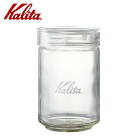 10000円以上送料無料 Kalita(カリタ) コーヒーストレージ All Clear Bottle 300 44272 【家事用品 レビュー投稿で次回使える2000円クーポン全員にプレゼント容器・ストッカー・調味料容器】
