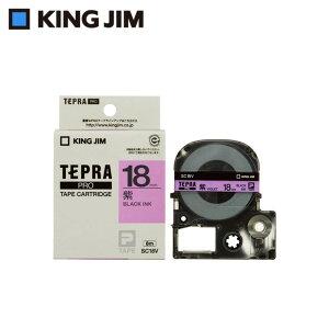 キングジム 「テプラ」PROテープカートリッジ カラーラベル(パステル) 紫/黒文字 18mm SC18V 【文具・玩具 レビュー投稿で次回使える2000円クーポン全員にプレゼント文具】