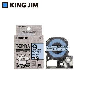 キングジム 「テプラ」PROテープカートリッジ アイロンラベル 青/黒文字 9mm SFS9B 【文具・玩具 レビュー投稿で次回使える2000円クーポン全員にプレゼント文具】