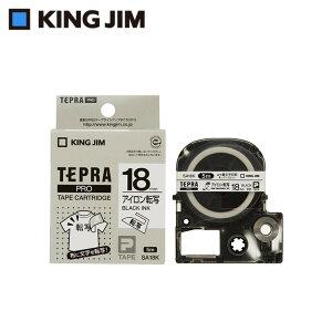 キングジム 「テプラ」PROテープカートリッジ アイロン転写テープ 黒文字 18mm SA18K 【文具・玩具 レビュー投稿で次回使える2000円クーポン全員にプレゼント文具】