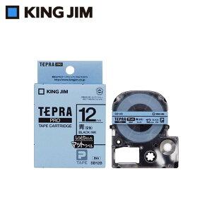 キングジム 「テプラ」PROテープカートリッジ マットラベル 青/黒文字 12mm SB12B 【文具・玩具 レビュー投稿で次回使える2000円クーポン全員にプレゼント文具】
