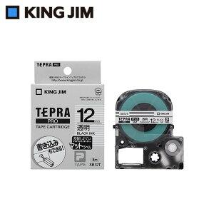キングジム 「テプラ」PROテープカートリッジ マットラベル 透明/黒文字 12mm SB12T 【文具・玩具 レビュー投稿で次回使える2000円クーポン全員にプレゼント文具】