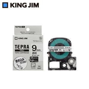 キングジム 「テプラ」PROテープカートリッジ マットラベル 透明/黒文字 9mm SB9T 【文具・玩具 レビュー投稿で次回使える2000円クーポン全員にプレゼント文具】