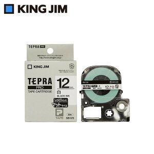 キングジム 「テプラ」PROテープカートリッジ マットラベル 白/黒文字 12mm SB12S 【文具・玩具 レビュー投稿で次回使える2000円クーポン全員にプレゼント文具】