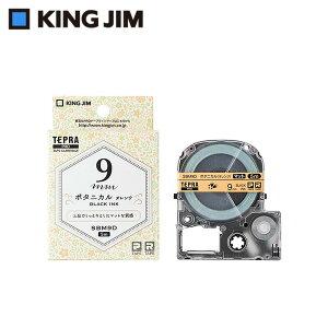 キングジム 「テプラ」PROテープカートリッジ マットラベル(模様) ボタニカル/黒文字 9mm SBM9D 【文具・玩具 レビュー投稿で次回使える2000円クーポン全員にプレゼント文具】