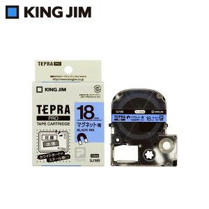 キングジム 「テプラ」PROテープカートリッジ マグネットテープ 青/黒文字 18mm SJ18B 【文具・玩具 レビュー投稿で次回使える2000円クーポン全員にプレゼント文具】
