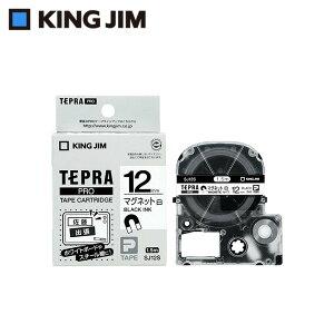 キングジム 「テプラ」PROテープカートリッジ マグネットテープ 白/黒文字 12mm SJ12S 【文具・玩具 レビュー投稿で次回使える2000円クーポン全員にプレゼント文具】