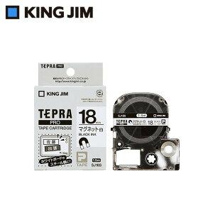 キングジム 「テプラ」PROテープカートリッジ マグネットテープ 白/黒文字 18mm SJ18S 【文具・玩具 レビュー投稿で次回使える2000円クーポン全員にプレゼント文具】