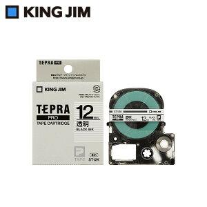 キングジム 「テプラ」PROテープカートリッジ 透明ラベル 透明/黒文字 12mm ST12K 【文具・玩具 レビュー投稿で次回使える2000円クーポン全員にプレゼント文具】