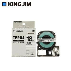 キングジム 「テプラ」PROテープカートリッジ 透明ラベル 透明/黒文字 18mm ST18K 【文具・玩具 レビュー投稿で次回使える2000円クーポン全員にプレゼント文具】