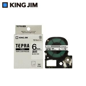 キングジム 「テプラ」PROテープカートリッジ 透明ラベル 透明/黒文字 6mm ST6K 【文具・玩具 レビュー投稿で次回使える2000円クーポン全員にプレゼント文具】